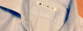 安い本格シャツなら土井縫工所が絶対おすすめ